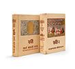 CHHAVI GOLDEN JUBILEE (2 VOLUMES) - Classical Indian Art