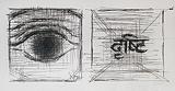 Drishti - S H Raza - Words and Lines: 24-Hour Auction