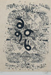 V S Gaitonde - 24-Hour Online Absolute Auction: Editions